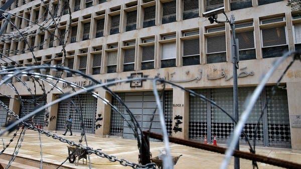مصرفيو لبنان في مرمى النيران.. مع تعمُّق الأزمة الاقتصادية!