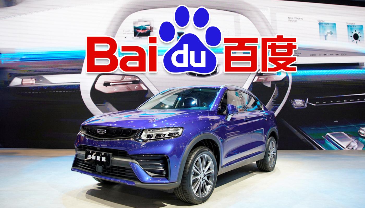 «بايدو» الصينية تؤسس شراكة مع «جيلي» لتصنيع سيارات كهربائية ذكية