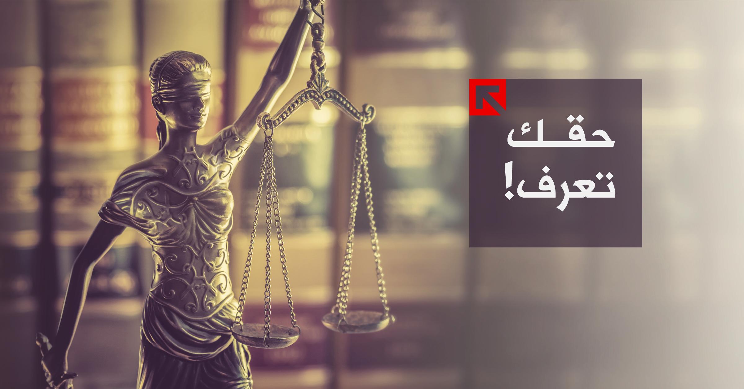 حقوق المشتبه بهم.. بين القانون والواقع المرير!